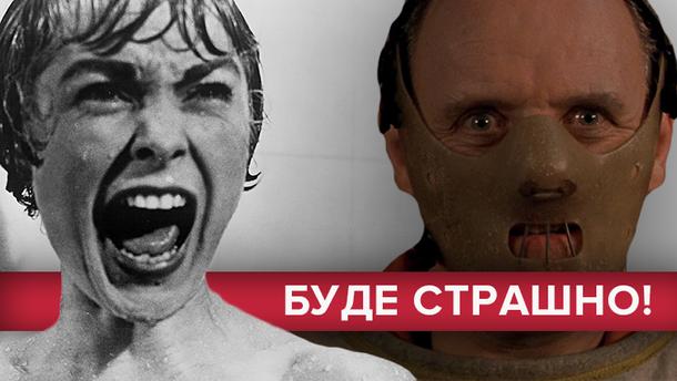 Хэллоуин 2018: фильмы ужасов, от которых кровь стынет в венах