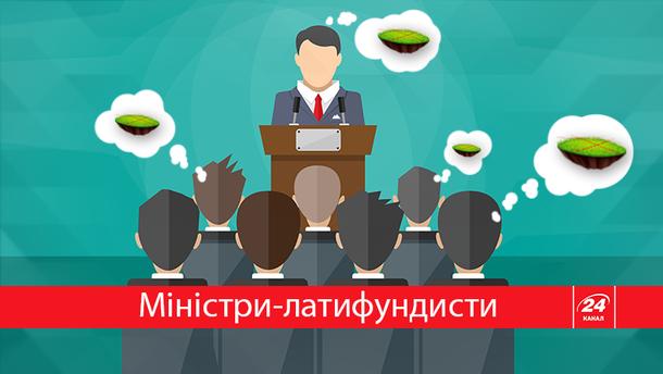 """Головні """"аграрії"""" Кабінету Міністрів"""