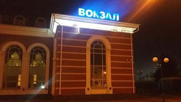 Ночной вокзал в Краматорске