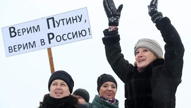 Акція на підтримку Путіна