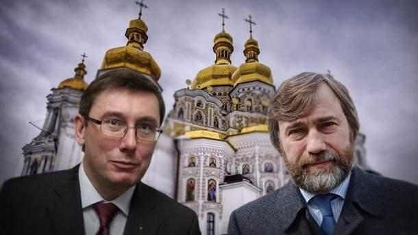 Луценко обвиняет Новинского в давлении на церковь