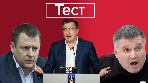 Михеил Саакашвили утратил украинское гражданство