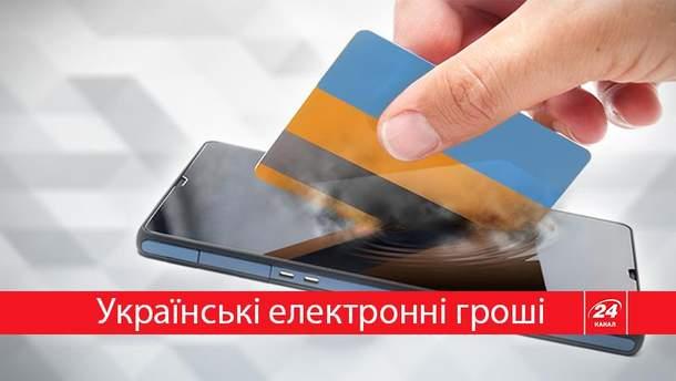 Українські електронні гроші можуть стати реальністю