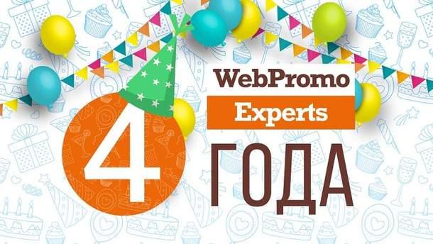 WebPromoExperts исполнилось 4 года