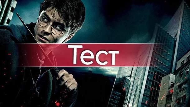 Тест. Магічний світ Гаррі Поттера