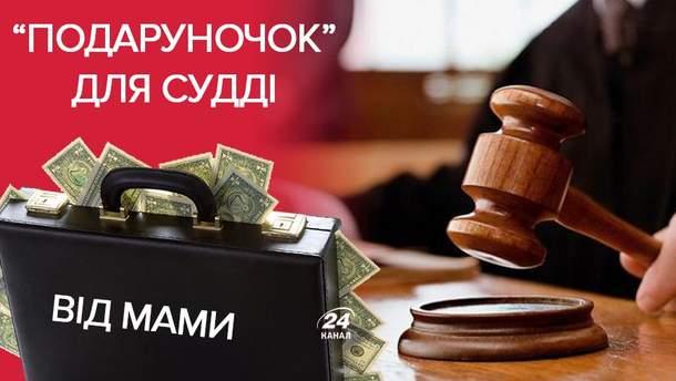 Захмарні статки одеської судді