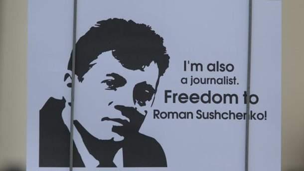 Украинского журналиста Романа Сущенко незаконно удерживают в Москве