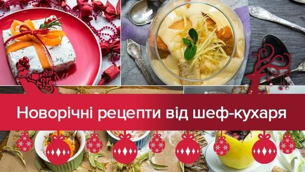 Новорічні рецепти від Євгена Клопотенка