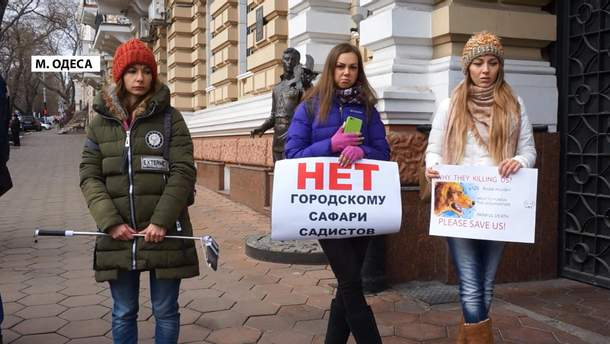 Протест в Одесі