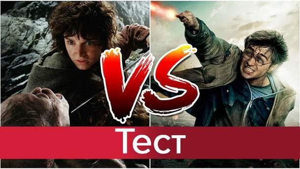 Тест: Як добре ви знаєте магічні світи Фродо та Поттера