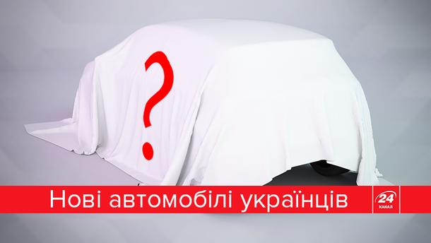 Яким маркам машин надають перевагу українці