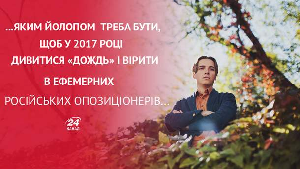 """Андрей Любка прокомментировал запрет """"Дождя"""""""