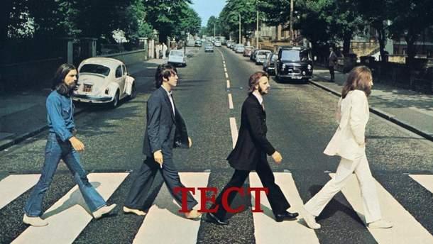 Що ви знаєте про The Beatles