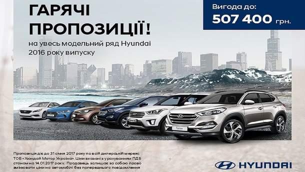 Автомобили Hyundai 2016 года выпуска – по сверхвыгодным горячим ценам
