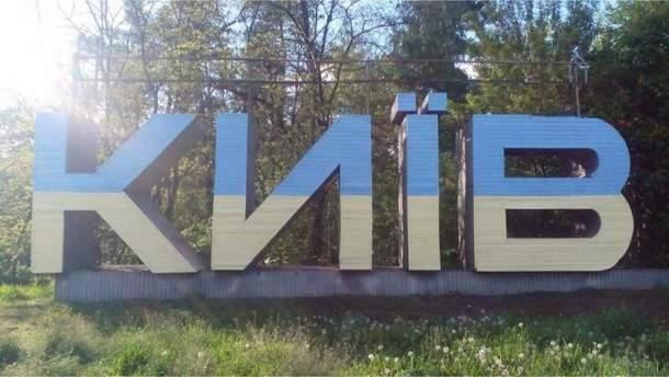 Активисты объявили о перекрытии выезда в Киев во вторник
