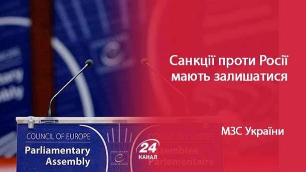 У МЗС різко відреагували на бажання ПАРЄ повернути Росію до складу Асамблеї