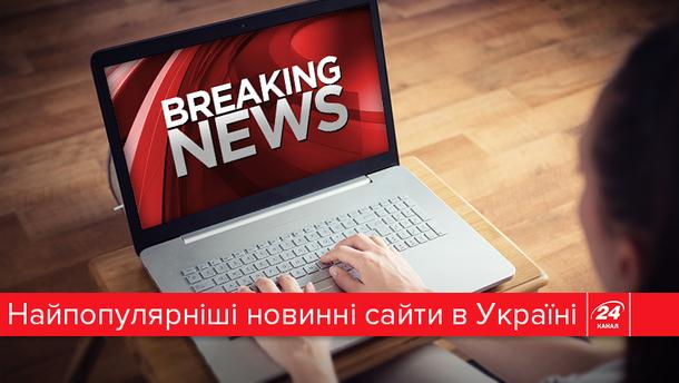 Какие новостные сайты предпочитают украинцы?