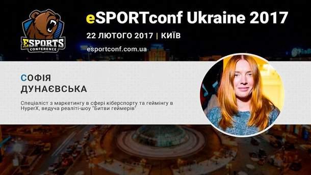 Спикер eSPORTconf Ukraine София Дунаевская