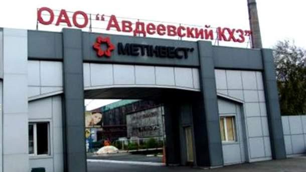 Авдеевка и коксохимический завод имеют стратегическое значение