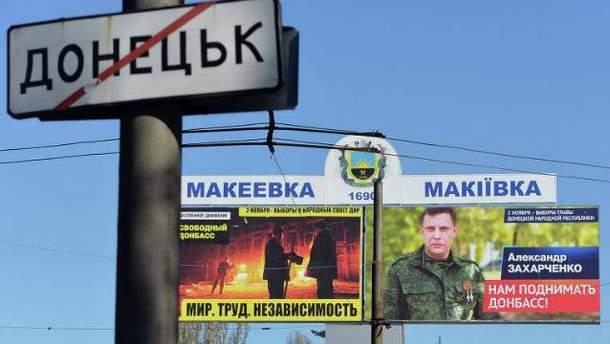 """Мешканців окупованої Макіївки лякають наступом """"укропів"""""""