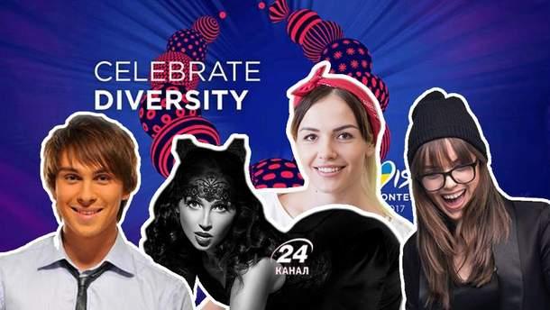 Конкурсанти українського відбору Євробачення-2017