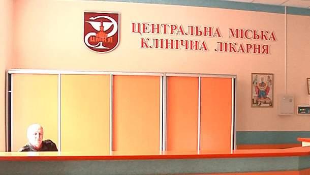 Центральна міська клінічна лікарня Івано-Франківська