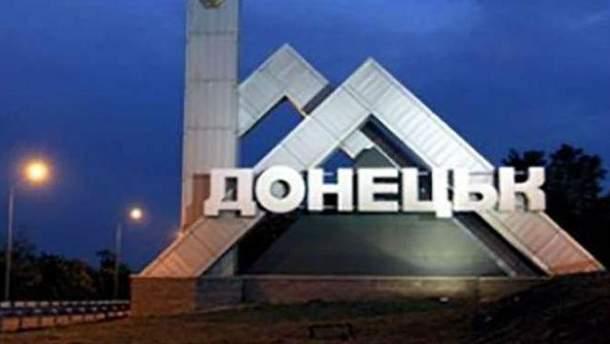 """Від вибуху """"підстрибнули"""" всі будинки у Донецьку"""