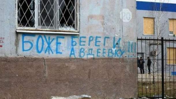 Авдіївка може перетворитись на друге Алеппо