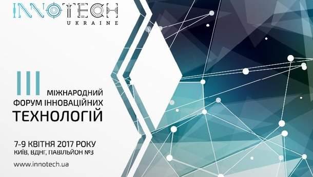 Выставка-конференция InnoTech Ukraine