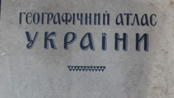 """Атлас був складений за  """"харківським"""" правописом"""