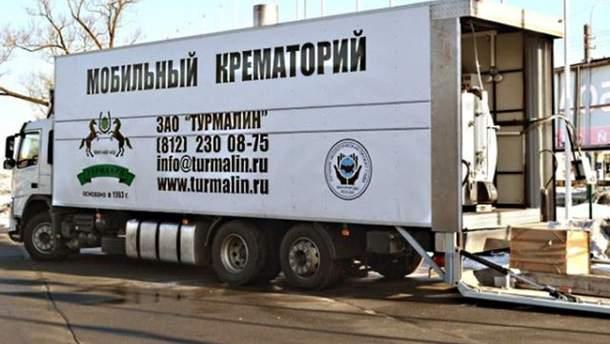 Мобільний крематорій на Донбасі