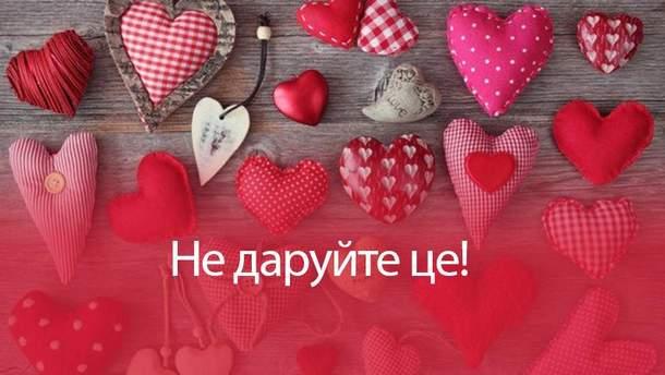 Что не дарить на День Святого Валентина: антирейтинг подарков на 14 февраля