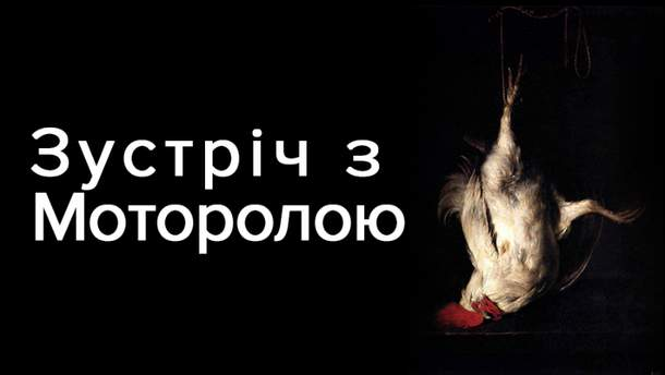 """Встреча с """"Моторолой"""""""
