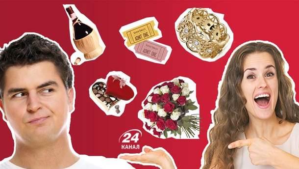 Що подарувати на День закоханих