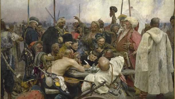 """""""Лист запорожців турецькому султанові"""" І. Рєпіна"""