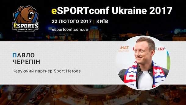 Професійний медійник і спортсмен Павло Черепін – спікер eSPORTconf Ukraine