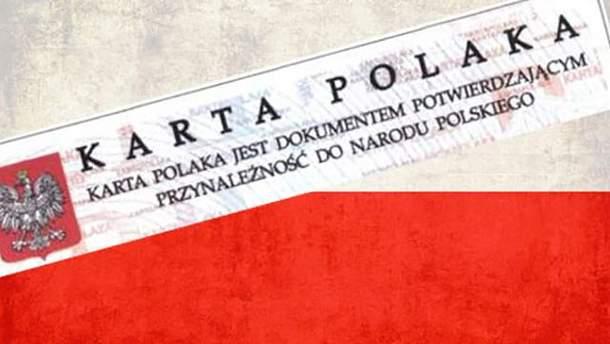 """""""Карта поляка"""""""