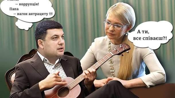 Соцсети насмехаются из заявления Гройсмана о Тимошенко