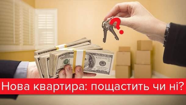 Как получить свою квартиру
