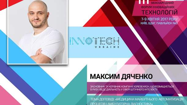 Максим Дяченко