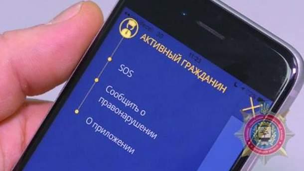 """Для мешканців Донеччини створили додаток """"Активний громадянин"""""""