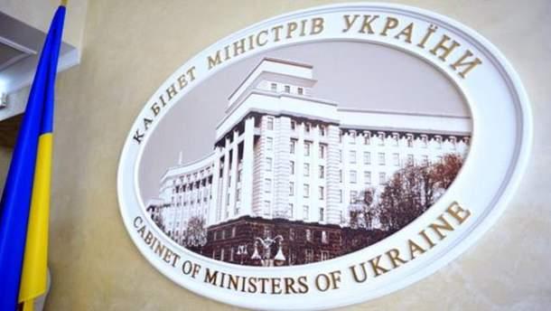 Кабинет министров