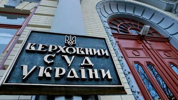 Отбор в Верховный Суд Украины