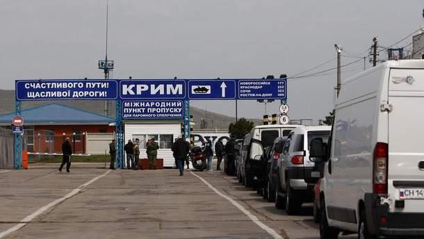Переправа в Криму