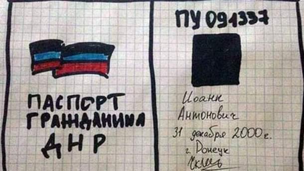 """Паспорт ""ДНР"""