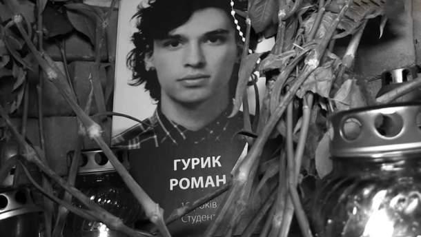 Роман Гурик загинув від кулі снайпера на Євромайдані