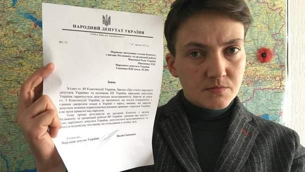 Надежда Савченко с заявлением об отказе от депутатской неприкосновенности