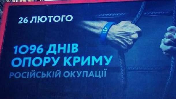 """Киев заполонили """"крымские"""" билборды: фото"""
