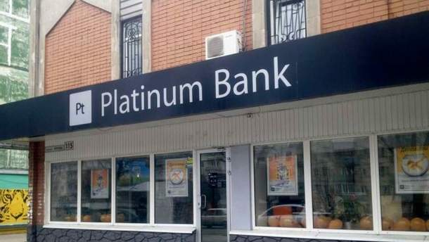 """""""Платинум Банк""""."""