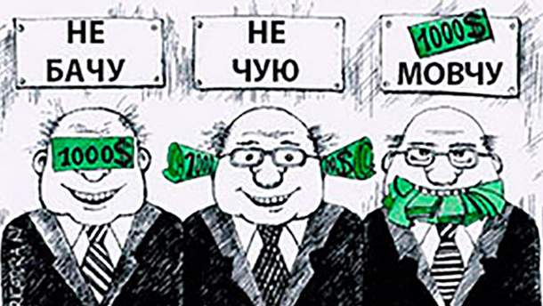 В Румынии будут судить коррупционеров-чиновников